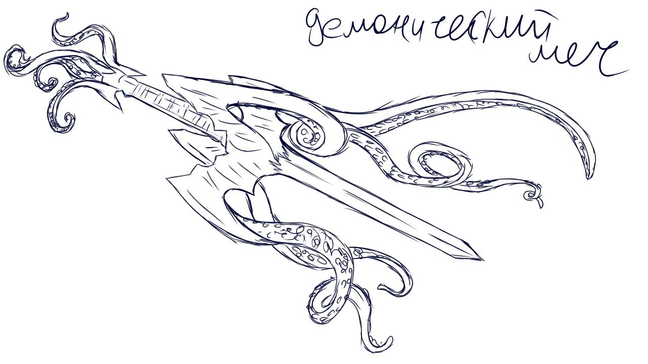 Демонический меч