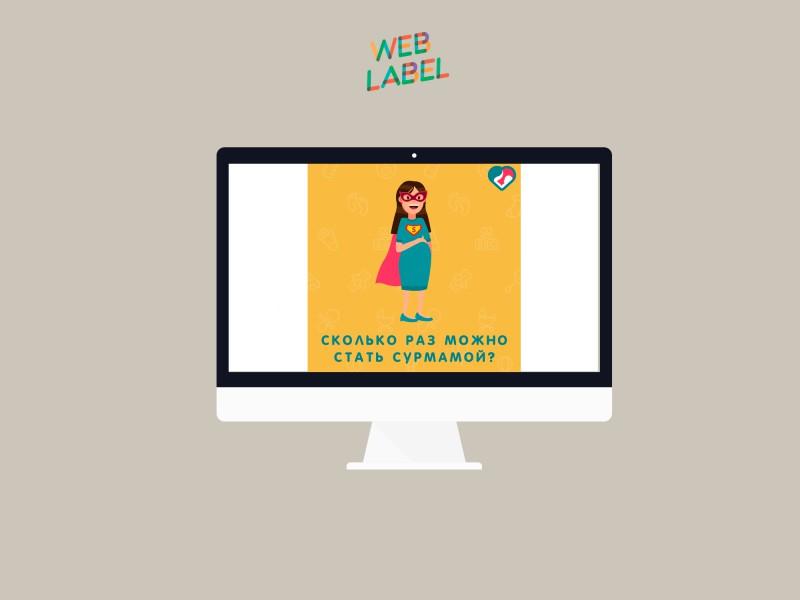 Дизайн постов для агентства сурматеринства