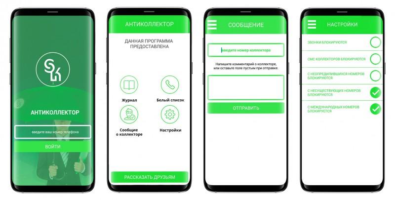 """Мобильное приложение """"Антиколлектор"""""""