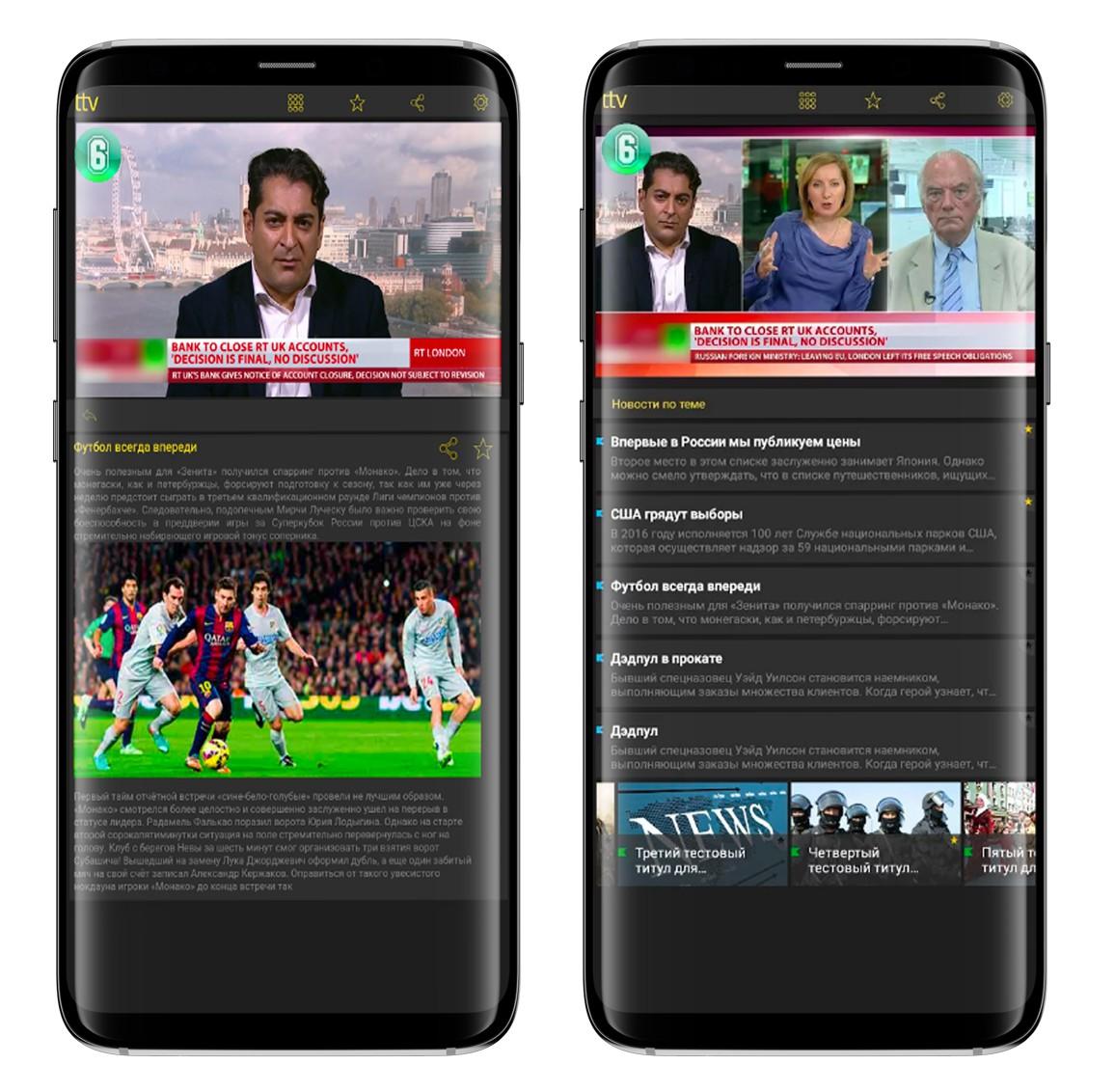 """Приложение для интерактивного телевидения """"TouchTV"""""""