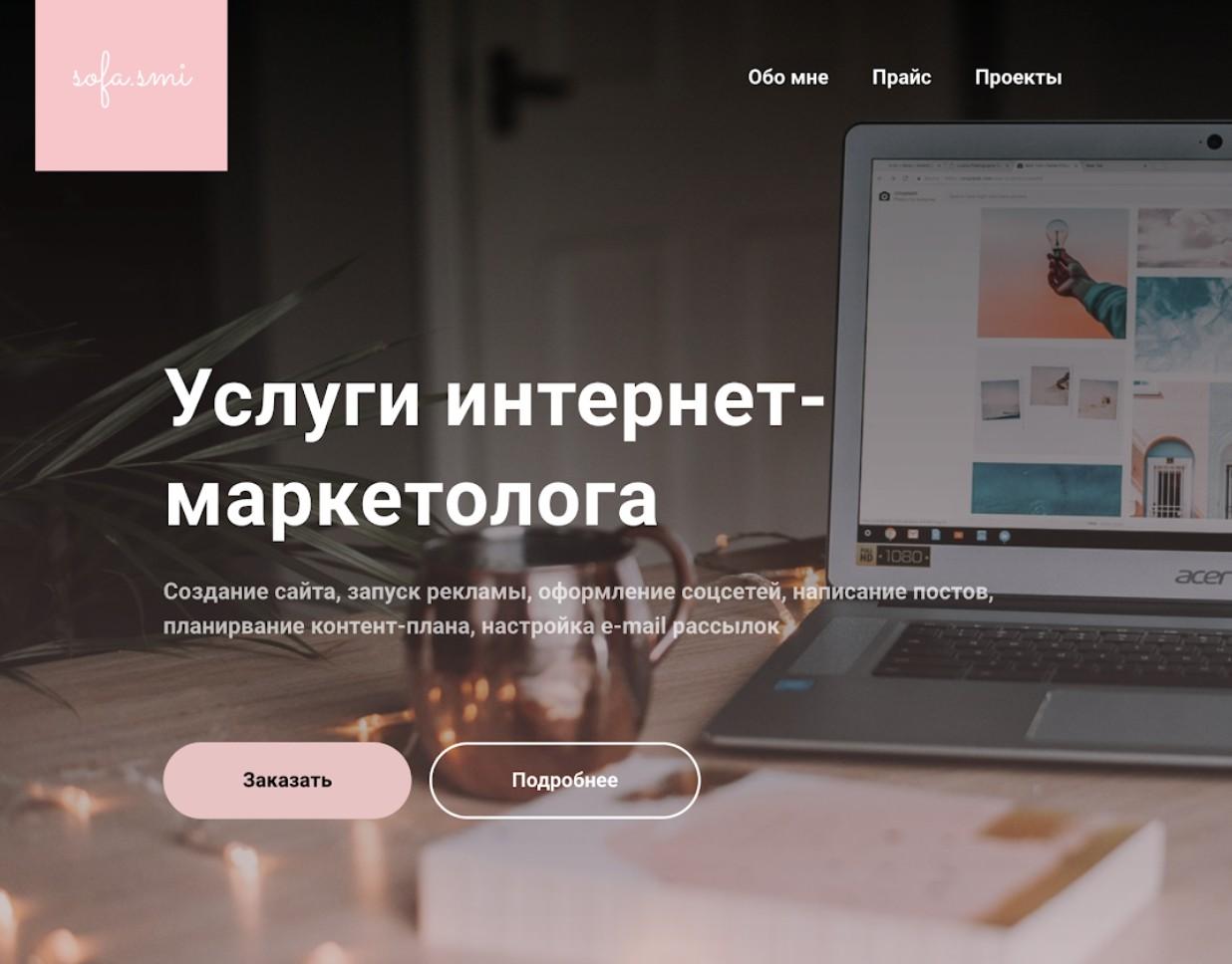Создание сайта рассылок российские авиалинии официальный сайт компании