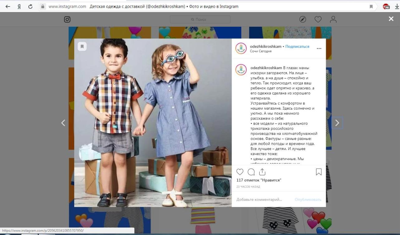 Продающий пост для интернет-магазина в Инстаграм