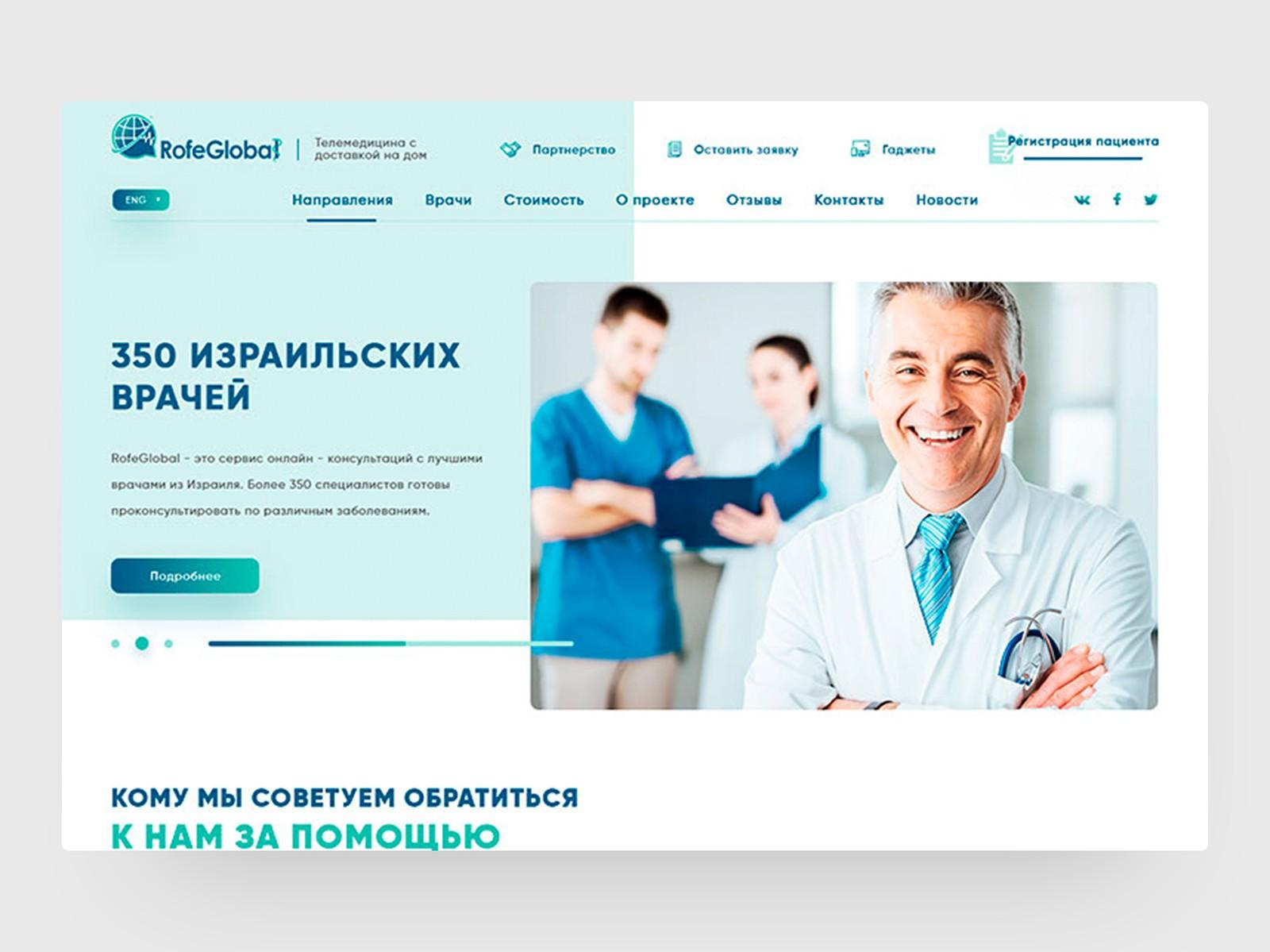 Верстка медицинского портала