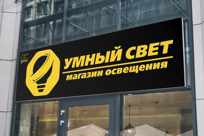 ЛОГОТИП - УМНЫЙ СВЕТ - Магазин Освещения