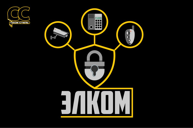 ЛОГОТИП - ЭЛКОМ - Система Безопасности