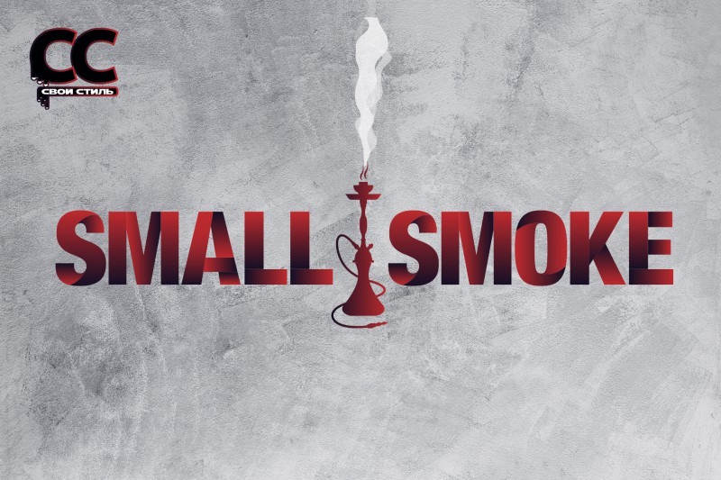 ЛОГОТИП - SMALL SMOKE - Место Расслабиться Дымом