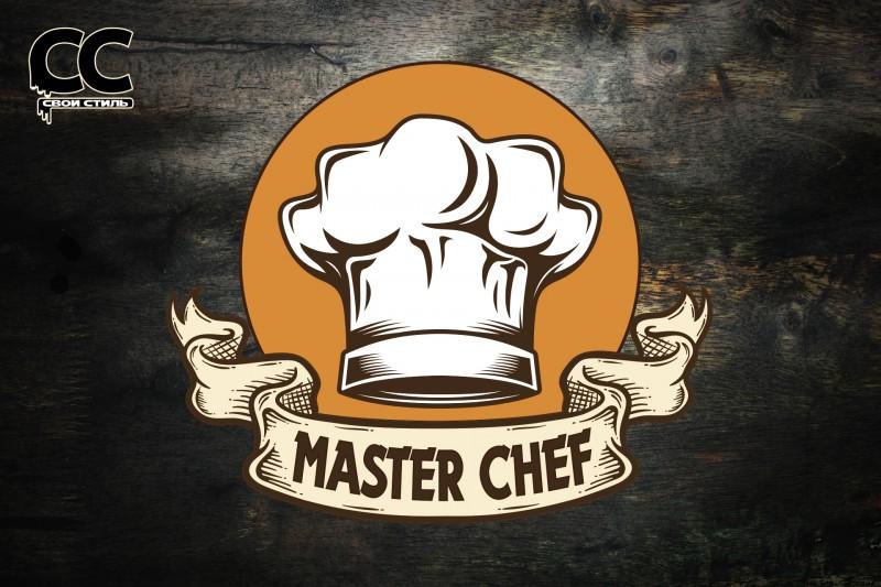 ЛОГОТИП – MASTER CHEF – Доставка Вкусной Еды