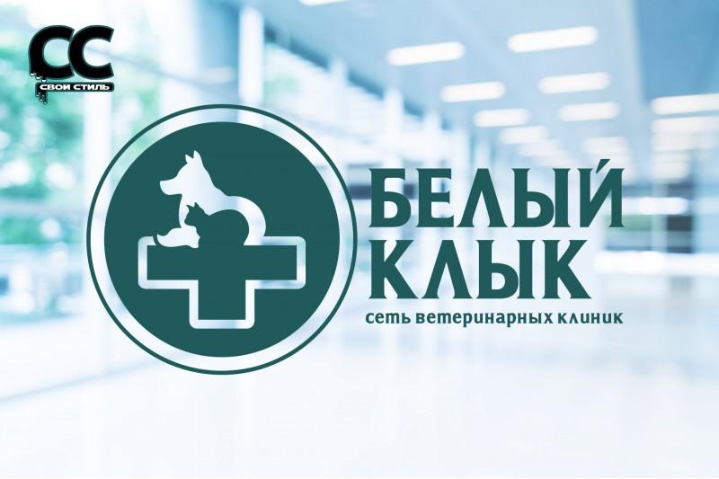 ЛОГОТИП - БЕЛЫЙ КЛЫК - Сеть Ветеринарных Клиник