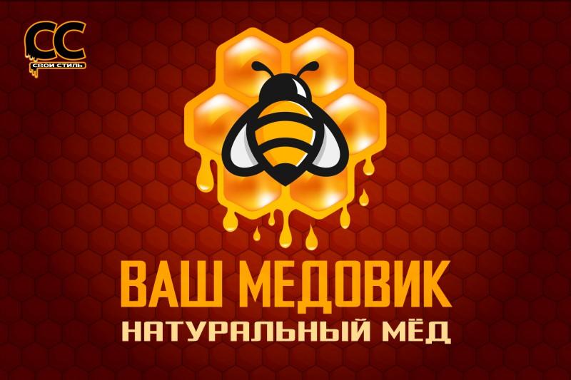 ЛОГОТИП - ВАШ МЕДОВИК - Оптовая Компания