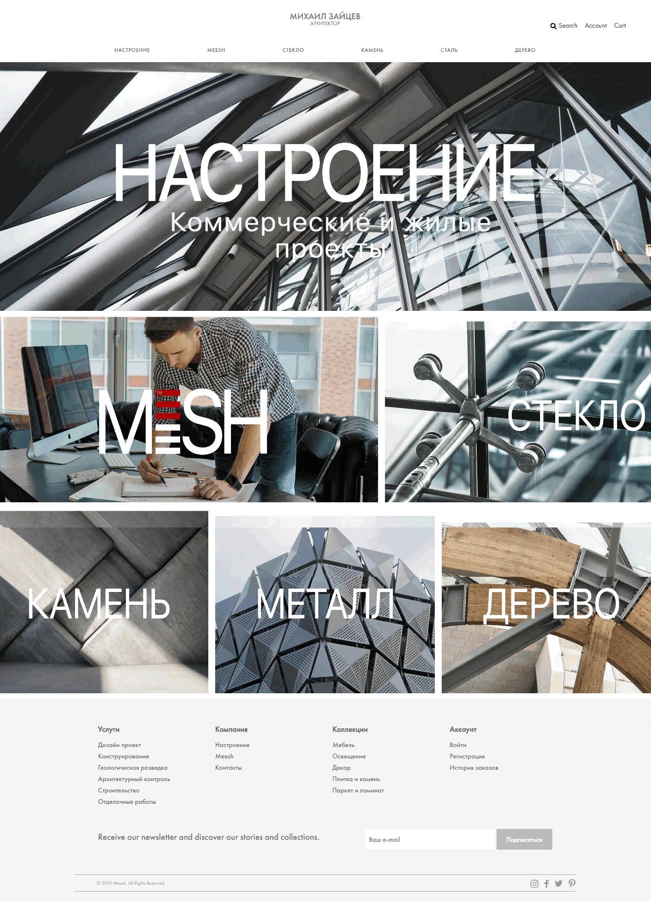 Архитектор Михаил Зайцев