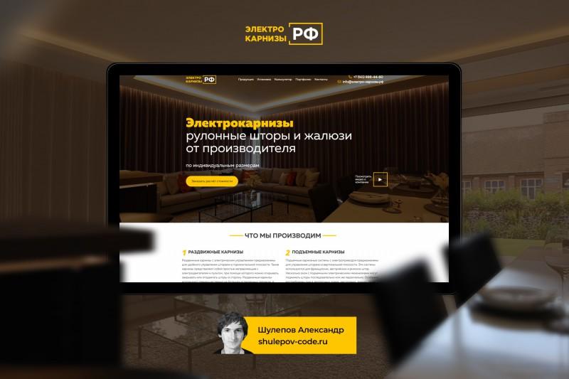 """Разработка сайта """"Электрокарнизы.РФ"""""""