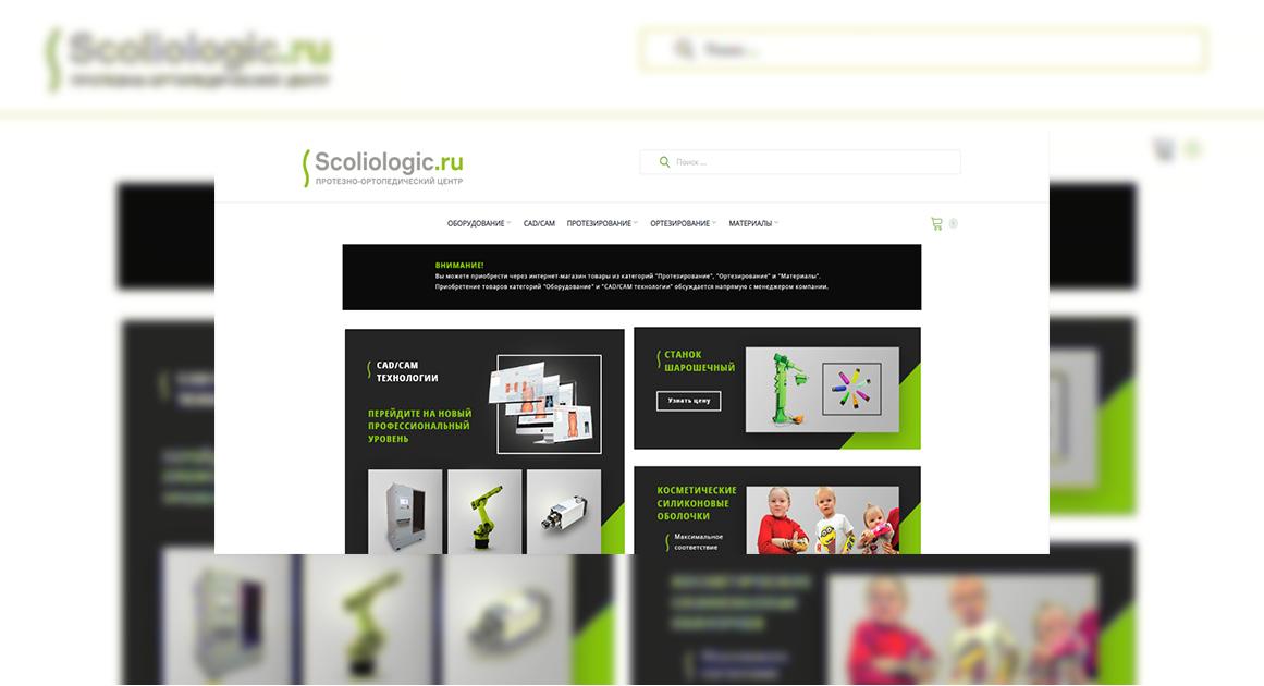Интернет магазин Scoliomachines