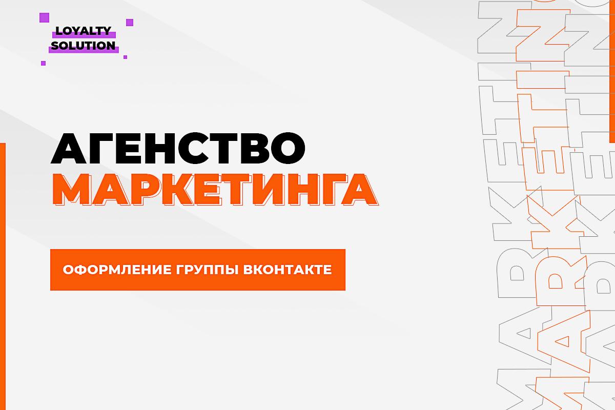 """Оформление группы ВК """"Маркетинговое Агенство"""""""
