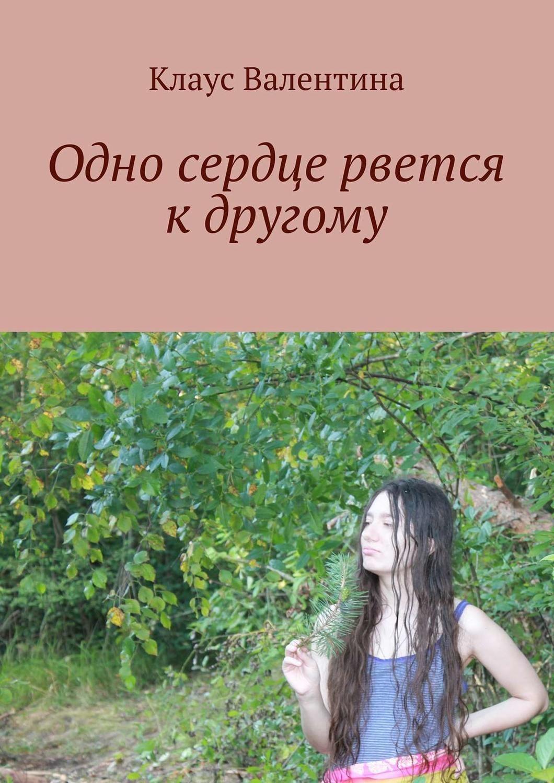 Одно сердце рвется к другому