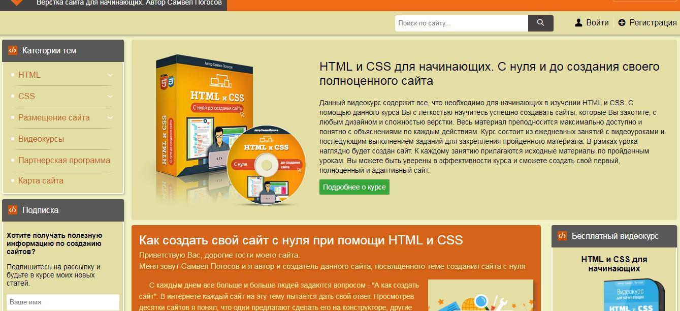 Создание сайтов уроки для начинающих что необходимо изучить для создания сайтов