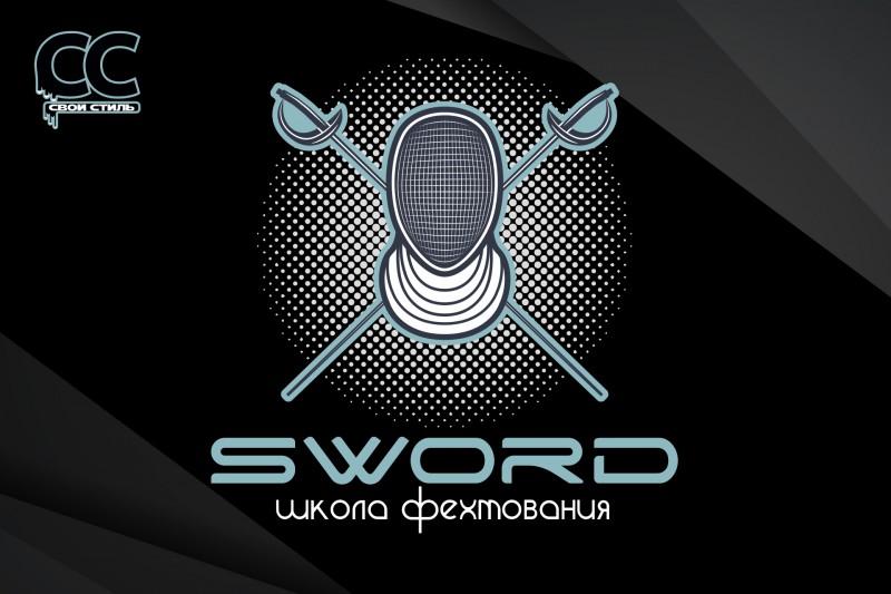 ЛОГОТИП - SWORD - Школа Фехтования