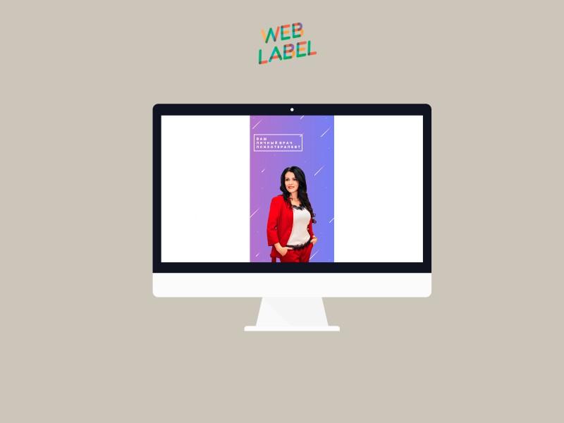Креатив для таргетинговой и контекстной рекламы для психолога