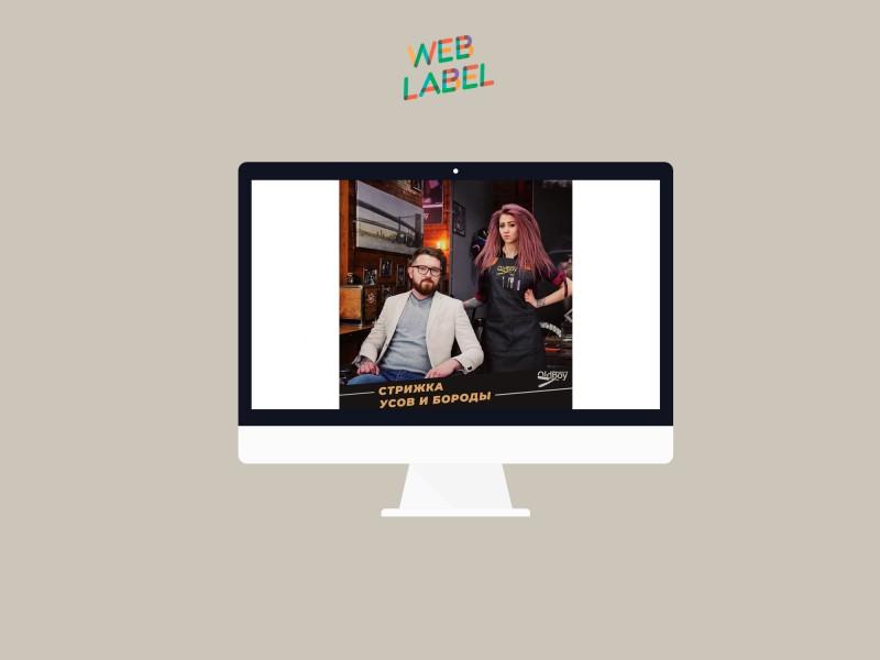 Креатив для таргетинговой и контекстной рекламы для барбершопа