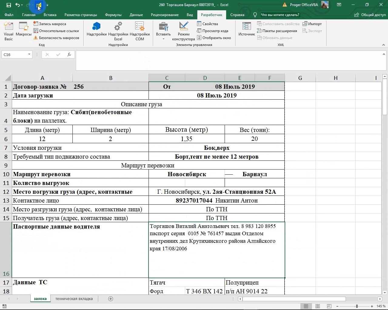 макрос сохранения в папке файлов pdf и xlsm