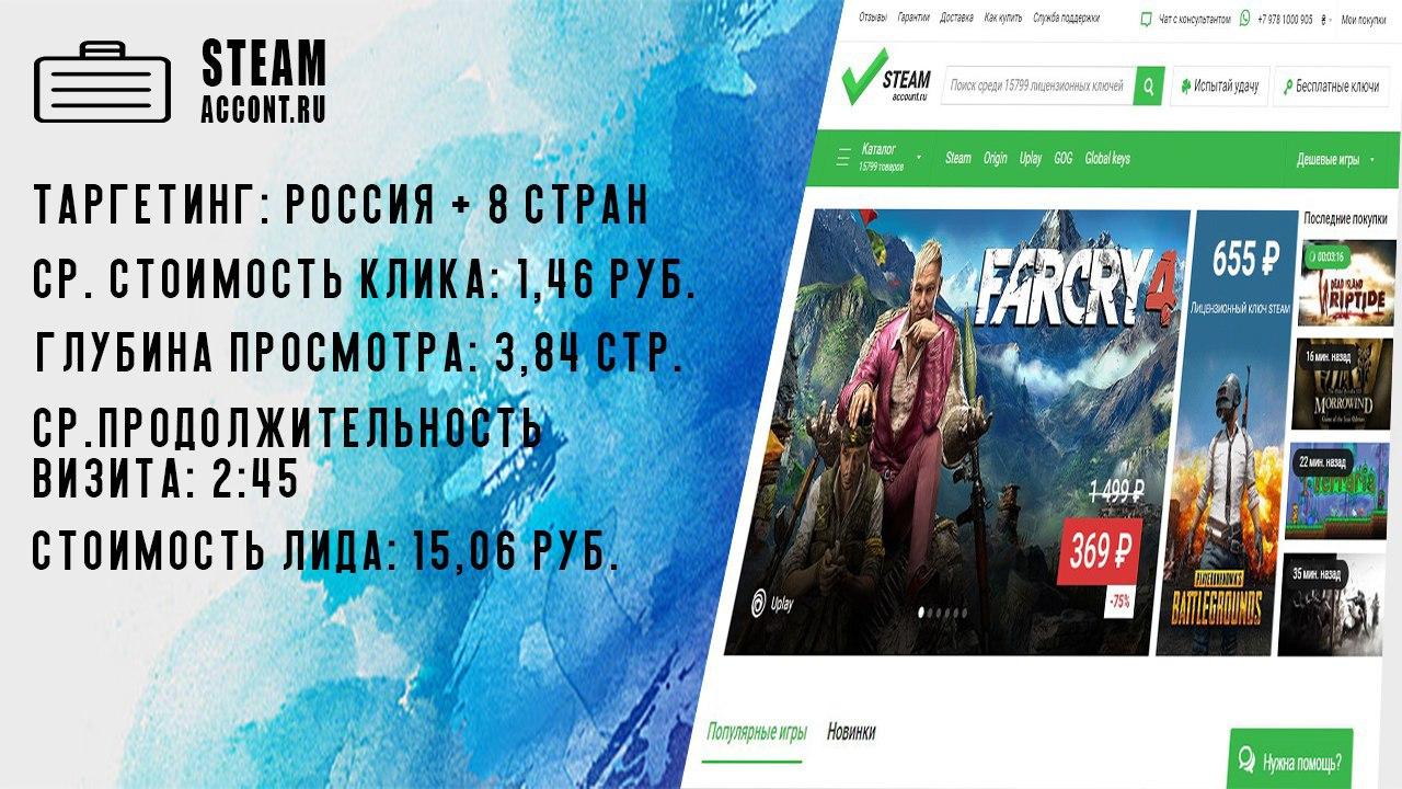 Интернет магазин Steam-Account.ru