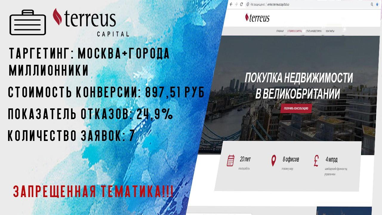 Контекстная реклама для сайта terreuscapital.com