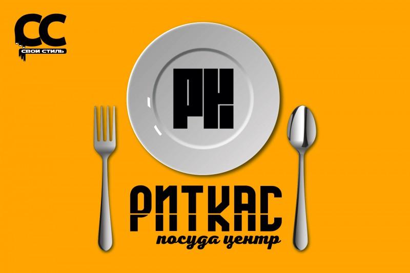 ЛОГОТИП - РИТКАС - Посуда Центр