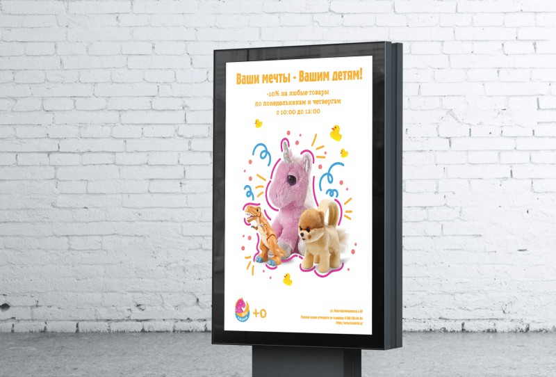 Постер до магазину