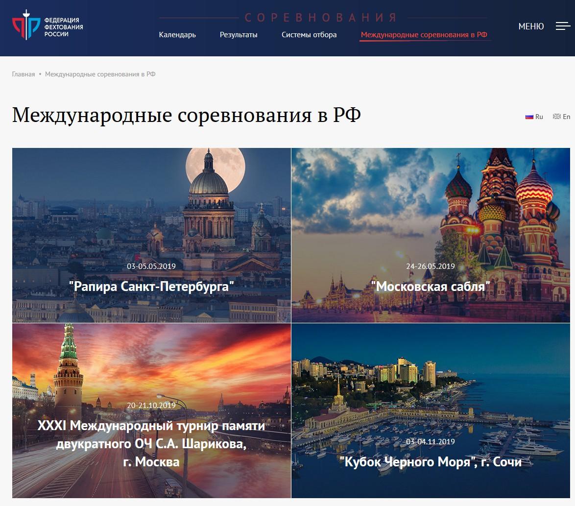 Федерация фехтования России