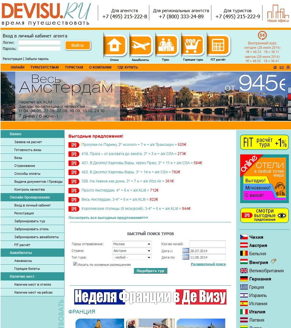Сайт туристического оператора Де Визу