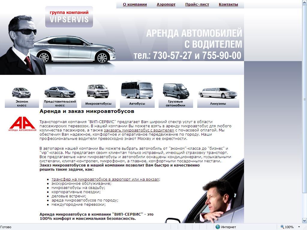 Сайт компании Трансфер-Сервис