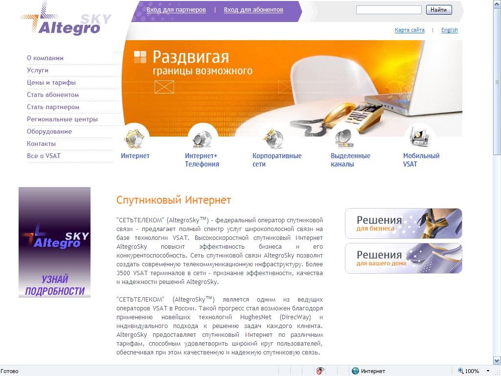 Сайт компании Сеть-Телеком