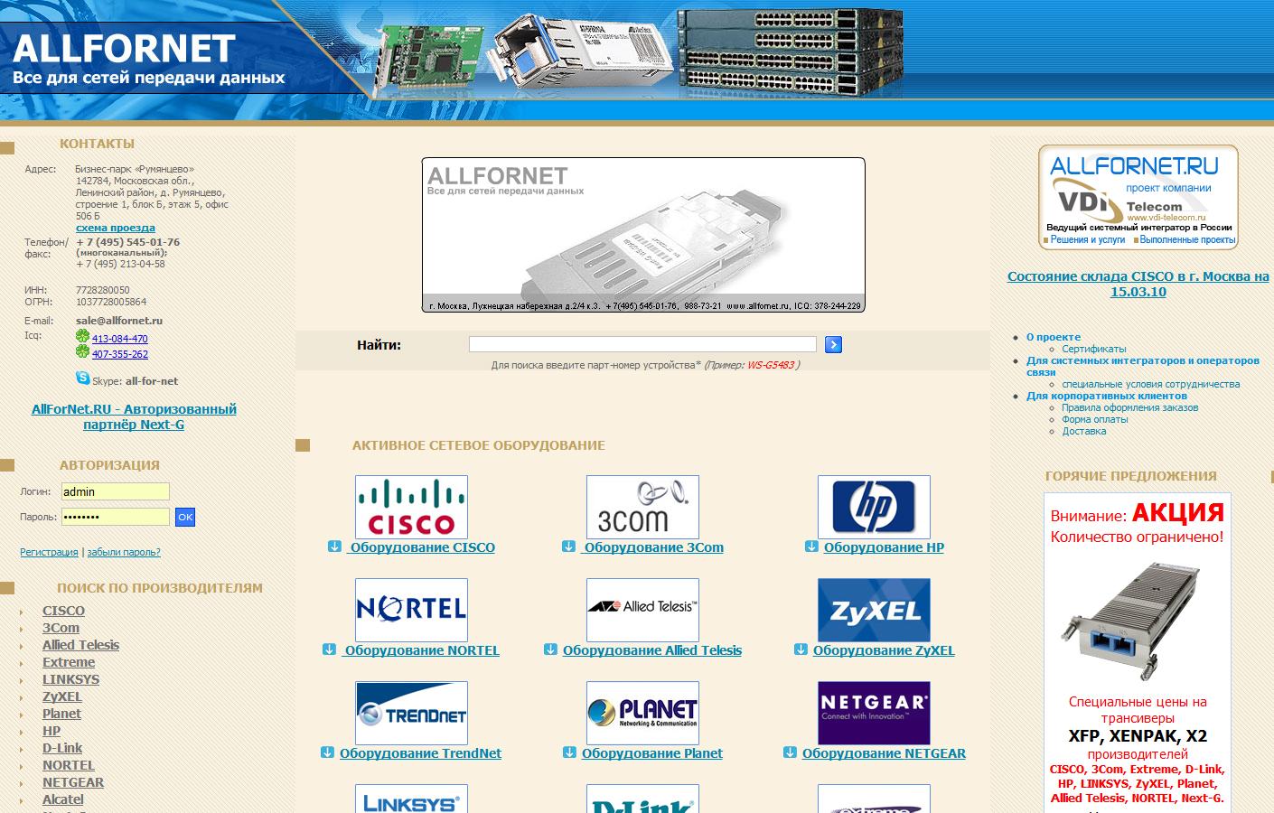 Сайт компании ВДИ-Телеком