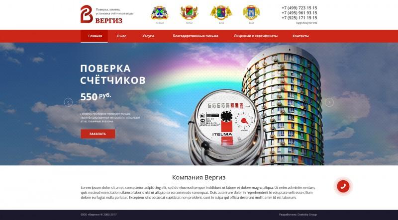 Сайт ЖКХ компании