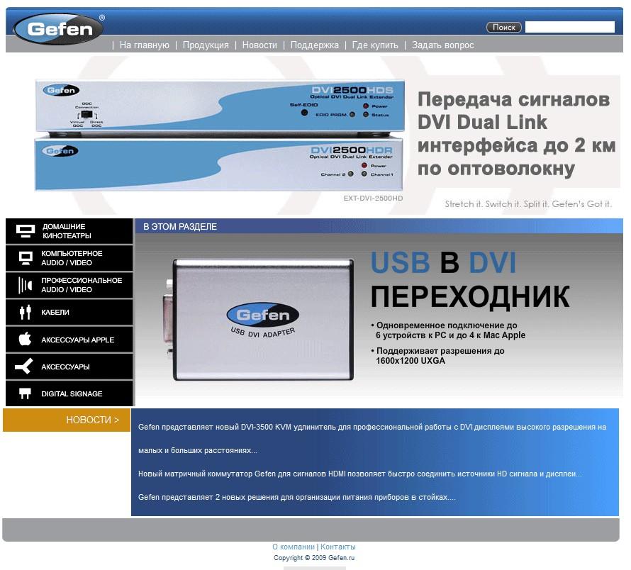 Представительство компании GEFEN-Россия