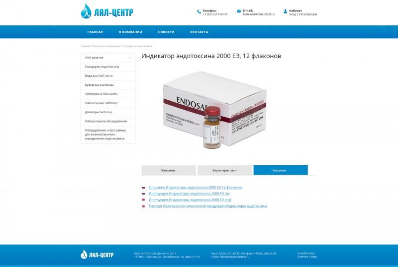 Официальный дистрибьютер реактивов