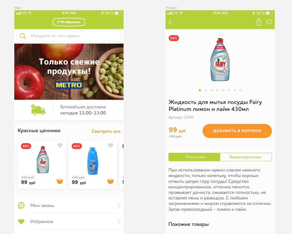 Мобильное приложение Гастроном