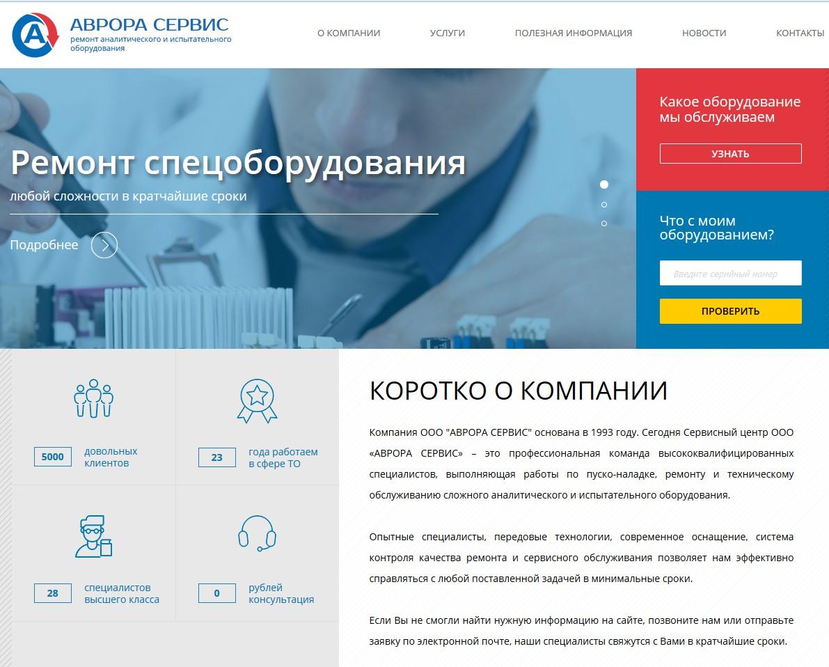Корпоративный сайт компании Аврора Сервис