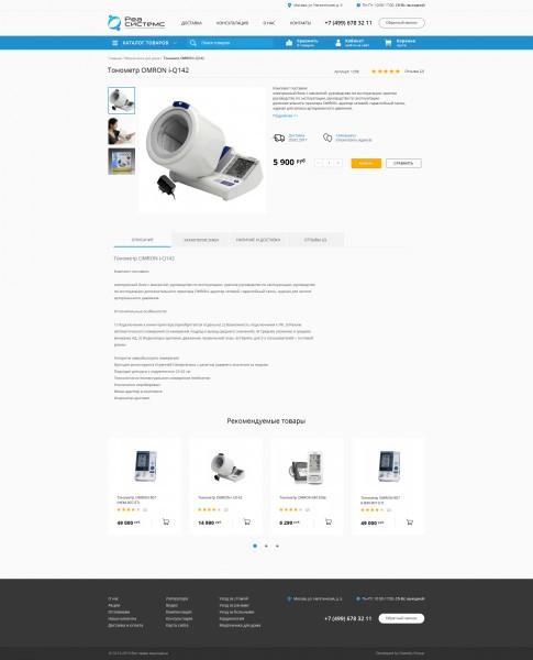 Интернет-магазин медицинских изделий