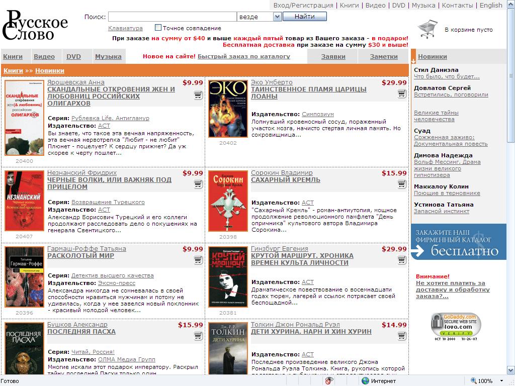 Интернет-магазин книжного издательства