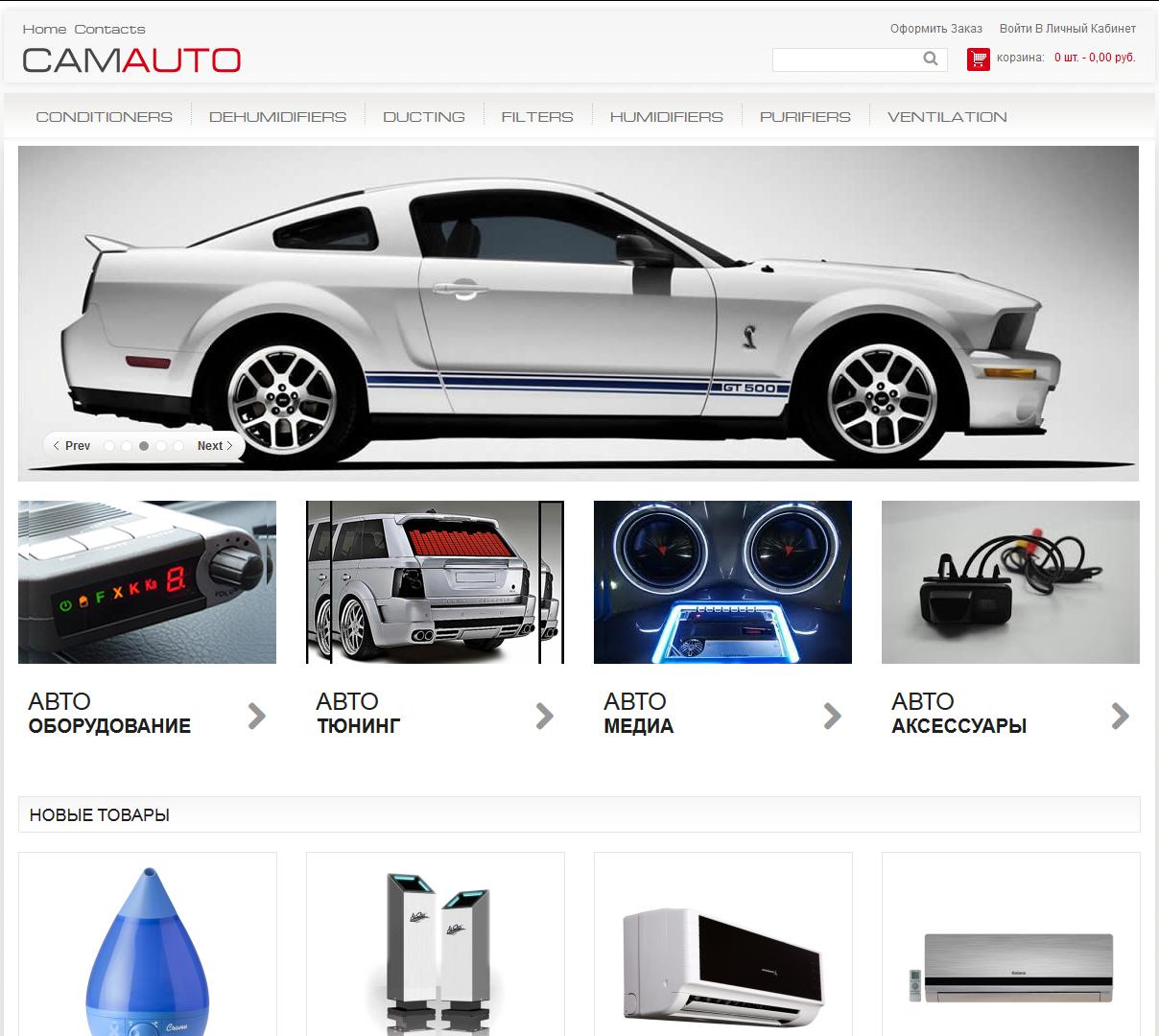 Интернет-магазин автомобильных аксессуаров