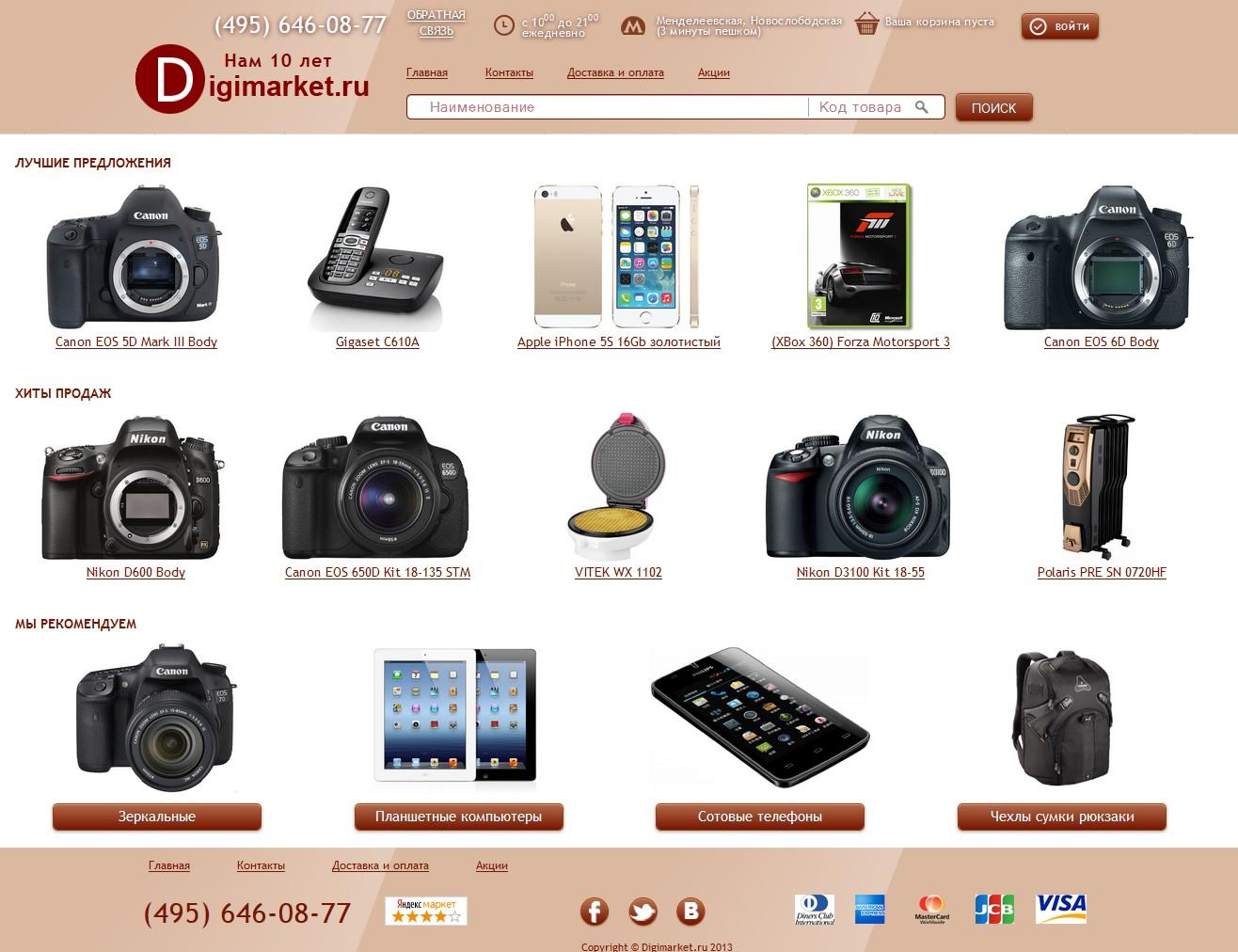 Интернет-гипермаркет электроники DigiMarket.RU