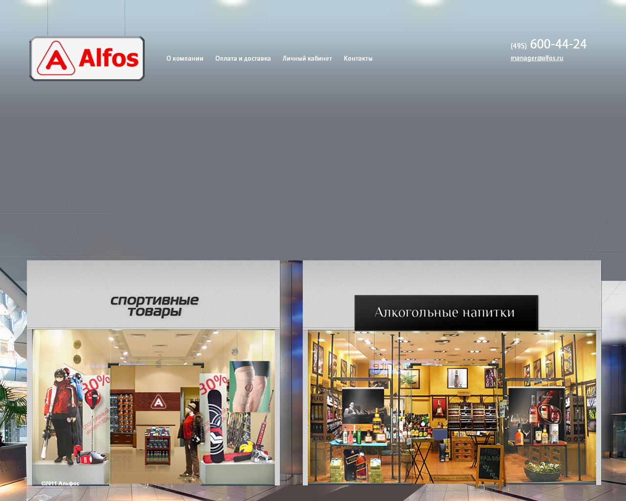 Интернет гипермаркет ALFOS.RU