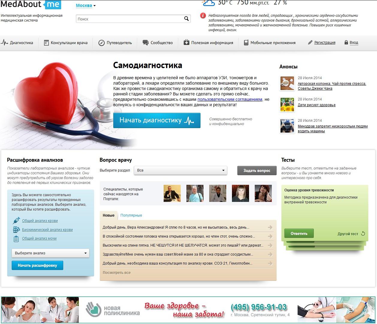 Интеллектуальная медицинская система MedAbout
