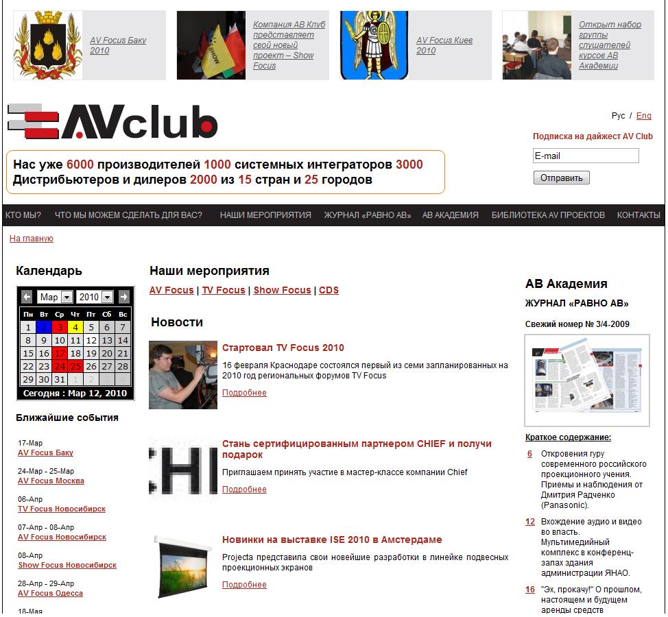 АВ-клуб. Новая версия сайта