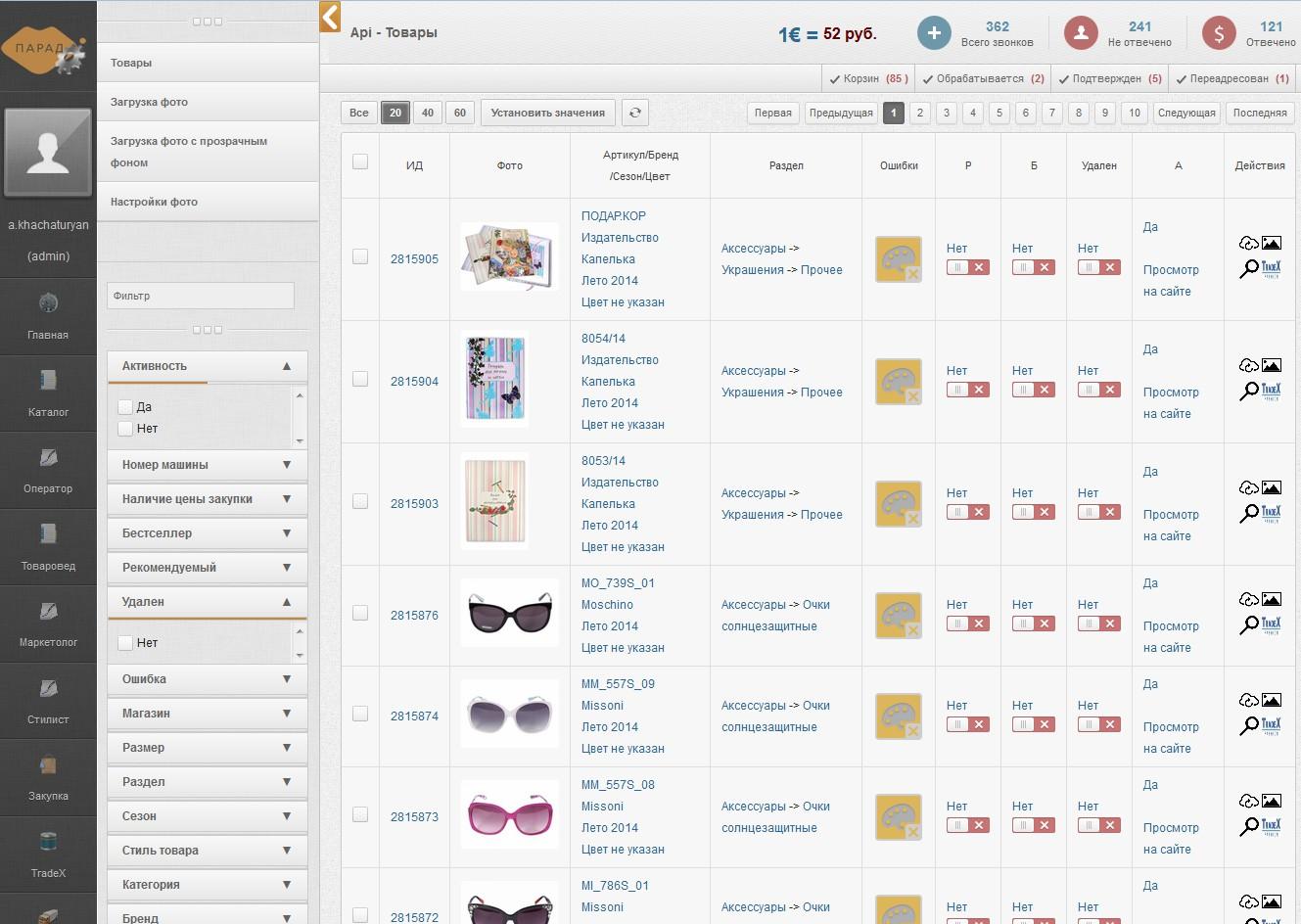 CRM-система для интернет-магазина одежды