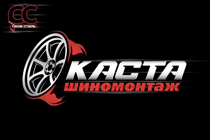 ЛОГОТИП - КАСТА - Шиномонтаж