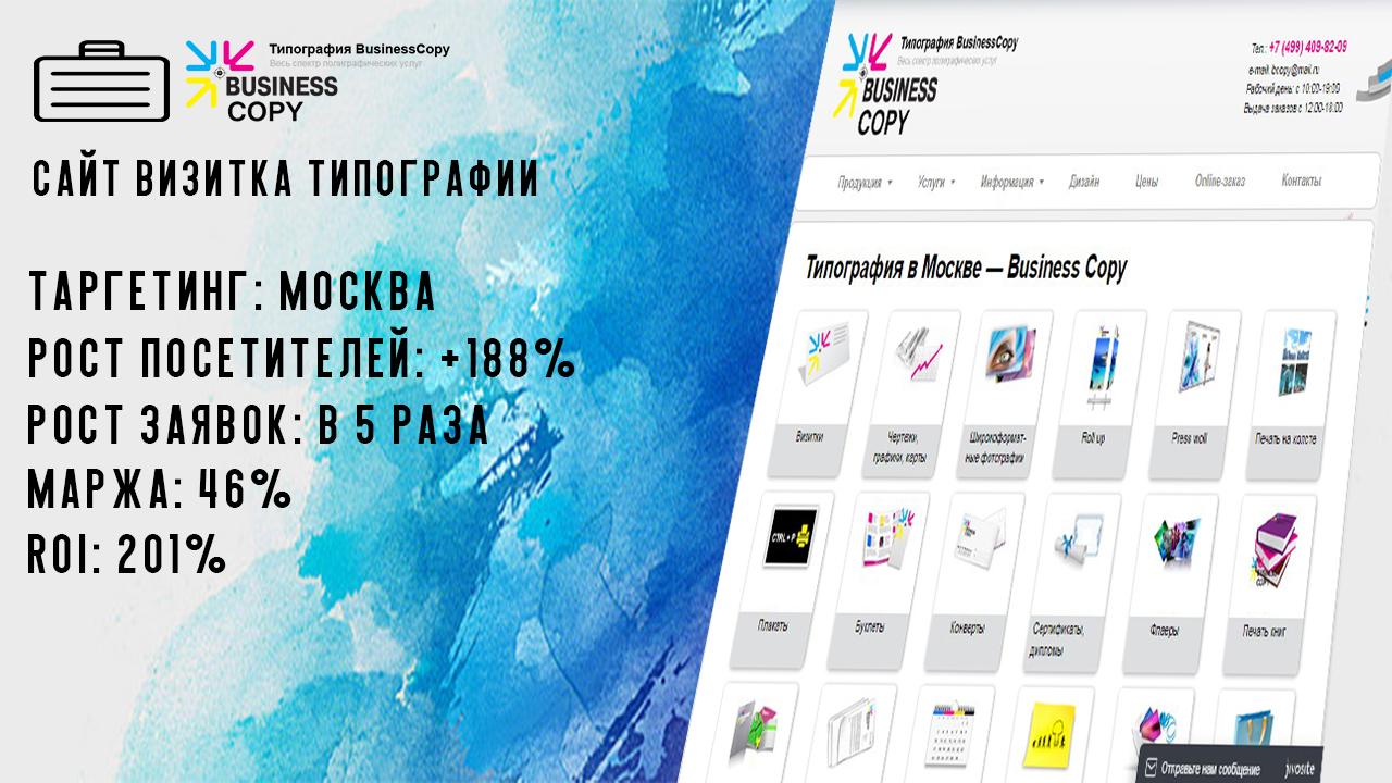 Сайт визитка типографии