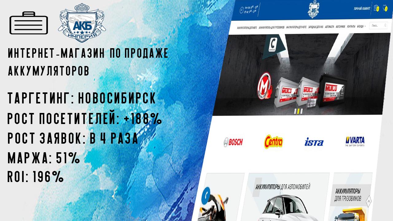 Интернет-магазин по продаже аккумуляторов