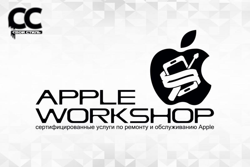ЛОГОТИП - Apple Workshop - Сертифицированные Услуги по Ремонту и