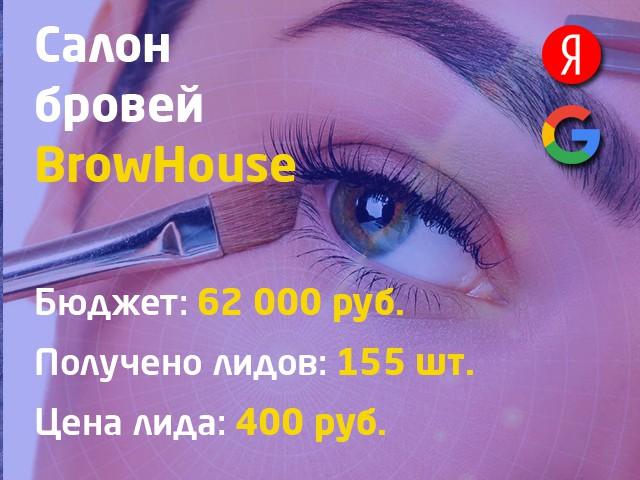 Салон бровей BrowHouse